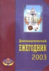 Дипломатический ежегодник - 2003