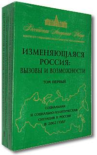 Изменяющаяся Россия. Вызовы и возможности. Социальная и социально-политическая ситуация в России в 2002 году (комплект из 2 книг)