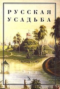 Русская усадьба. Выпуск 8 (24)