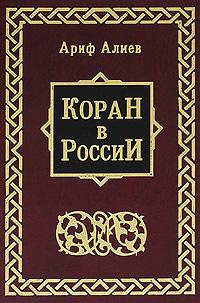Коран в России