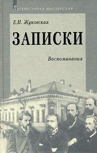Е. И. Жуковская. Записки. Воспоминания