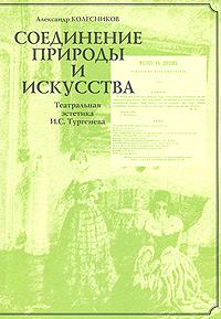 Соединение природы и искусства. Театральная эстетика И. С. Тургенева