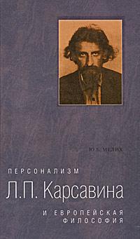 Персонализм Л. П. Карсавина и европейская философия
