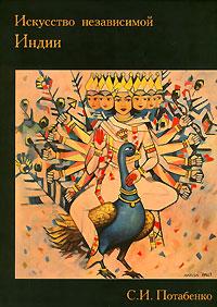 Искусство независимой Индии