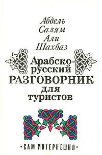 Арабско-русский разговорник для туристов