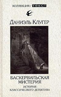 Баскервильская мистерия. История классического детектива