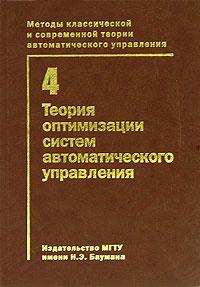 Методы классической и современной теории автоматического управления. В 5 томах. Том 4. Теория оптимизации систем автоматического управления