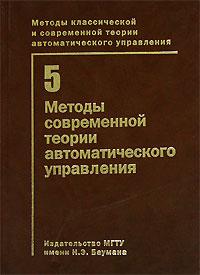 Методы классической и современной теории автоматического управления. В 5 томах. Том 5. Методы современной теории автоматического управления
