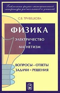 Физика. Вопросы - ответы. Задачи - решения. Часть 5, 6. Электричество и магнетизм