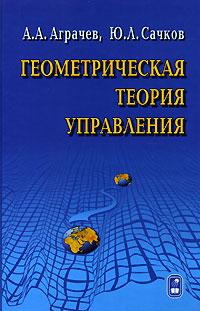 Геометрическая теория управления