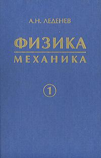 Физика. В 5 книгах. Книга 1. Механика