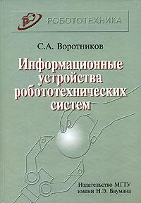 Информационные устройства робототехнических систем. С. А. Воротников
