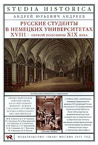 Русские студенты в немецких университетах XVIII - первой половины XIX века