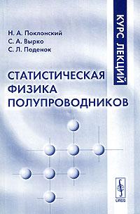 Статистическая физика полупроводников. Курс лекций
