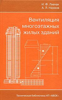 Вентиляция многоэтажных жилых зданий