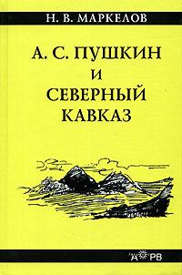 А. С. Пушкин и Северный Кавказ