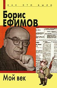Борис Ефимов. Мой век