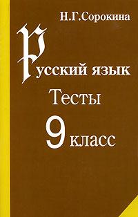 Русский язык. Тесты. 9 класс