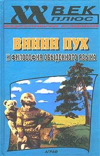 Винни Пух и философия обыденного языка