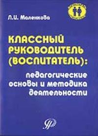 Классный руководитель (воспитатель): педагогические основы и методика деятельности