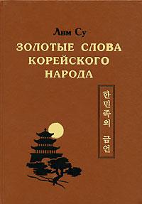 Золотые слова корейского народа