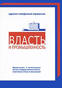 Власть и промышленность. Адресно-телефонный справочник, №2-3, декабрь 2005