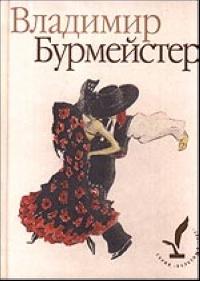Владимир Бурмейстер