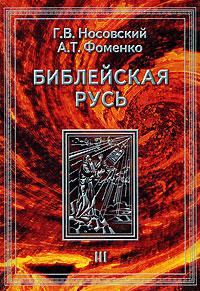 Библейская Русь. В 4 томах. Том 3