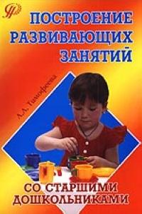 Построение развивающих занятий со старшими дошкольниками