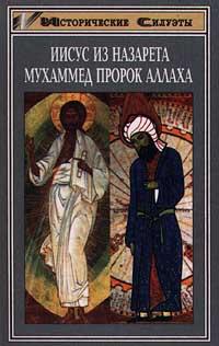 Иисус из Назарета. Мухаммед пророк Аллаха. Властители душ