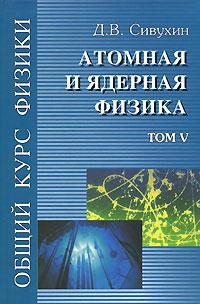 Общий курс физики. Том 5. Атомная и ядерная физика