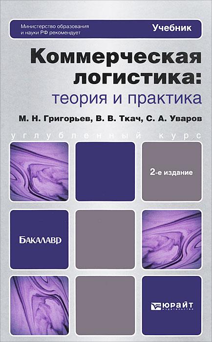 Коммерческая логистика. Теория и практика. Учебник