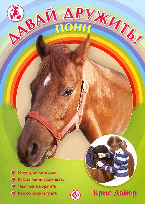 Давай дружить! Пони12296407В книге рассказывается о пони: как за ними ухаживать, кормить, заботиться об их здоровье. Также здесь вы найдете много ценных советов по обустройству жилища и подготовки вашего питомца к верховой езде, а также описаний снаряжения и тренировок. Книга написана живым, очень понятным и доступным языком, она будет интересна и полезна и самым юным любителям животных, и их родителям.
