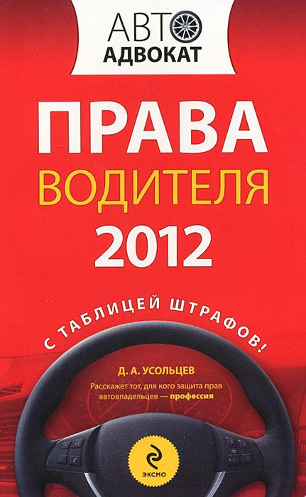 Усольцев Д.А. Права водителя 2012