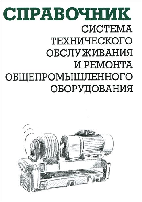 Система технического обслуживания и ремонта общепромышленного оборудования