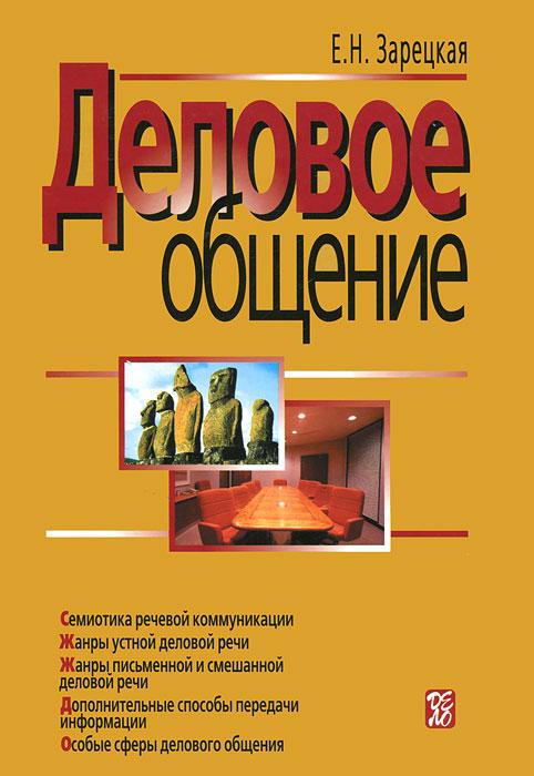 Деловое общение. В 2 томах. Том 2