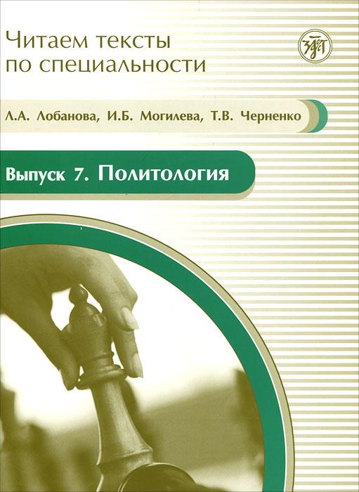 Читаем тексты по специальности. Выпуск 7. Политология (+ CD-ROM)