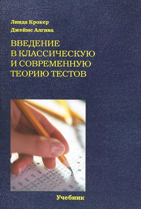 Введение в классическую и современную теорию тестов