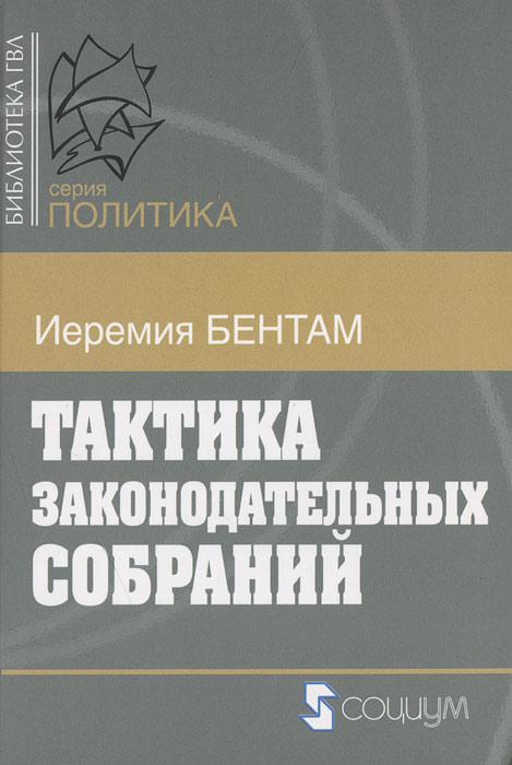 Тактика законодательных собраний ( 5-901901-49-5 )