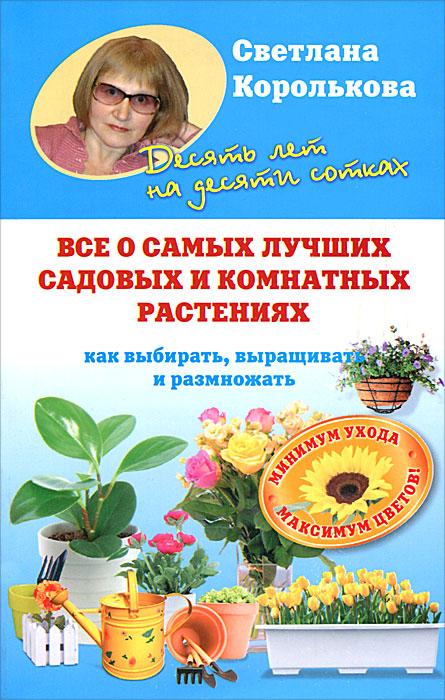 Все о самых лучших садовых и комнатных растениях ( 978-5-271-40449-8, 978-5-226-05041-1 )