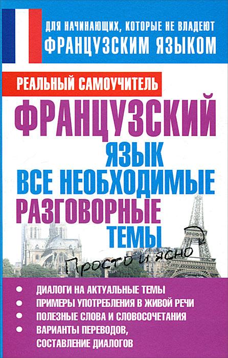 Французский язык. Все необходимые разговорные темы ( 978-5-271-42016-0, 978-5-226-05047-3 )