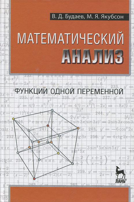 Математический анализ. В 2 томах. Том 1. Функции одной переменной