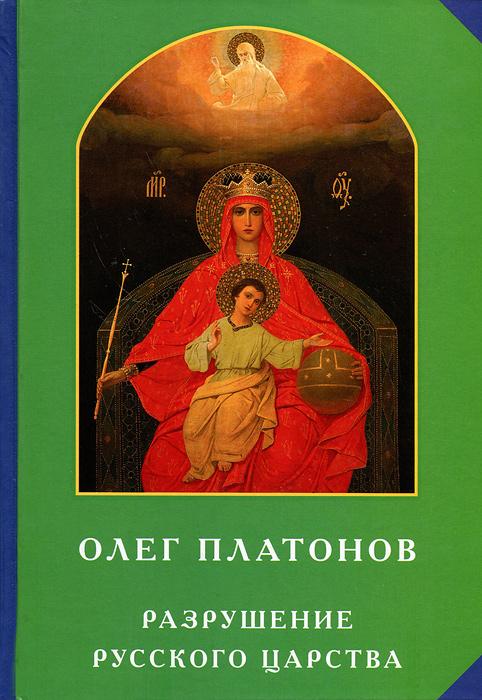 Разрушение русского царства