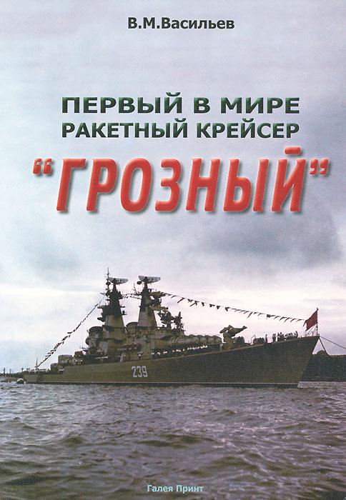 Первый в мире ракетный крейсер