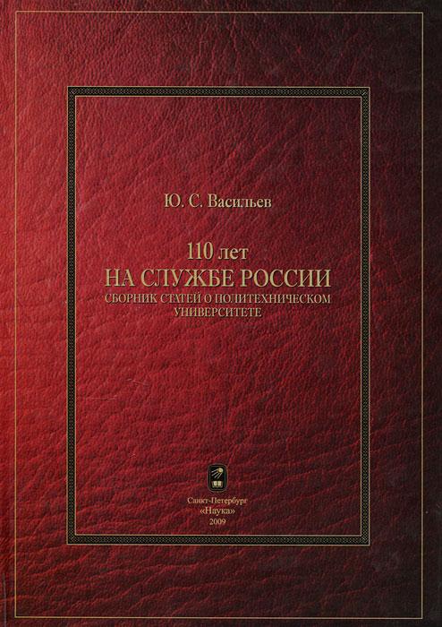 110 лет на службе России. Сборник статей о политехническом университете ( 978-5-02025-367-4 )