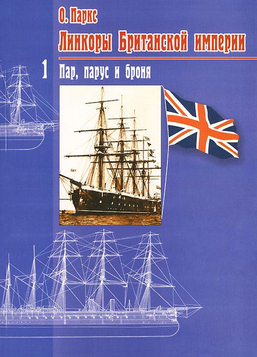 Линкоры Британской империи. Часть 1. Пар, парус и броня