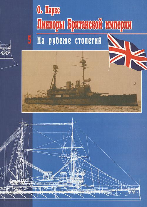 Линкоры Британской империи. Часть 5. На рубеже столетий