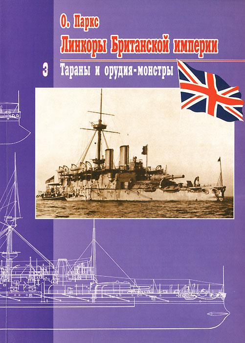 Линкоры Британской империи. Часть 3. Тараны и орудия-монстры