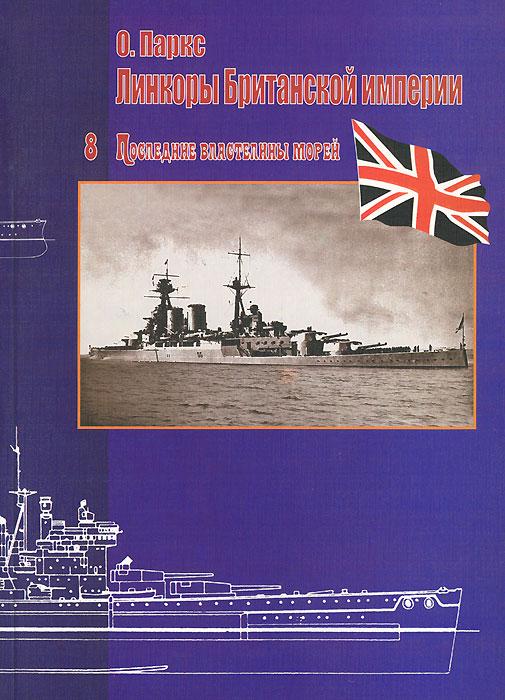 Линкоры Британской империи. Часть 8. Последние властелины морей