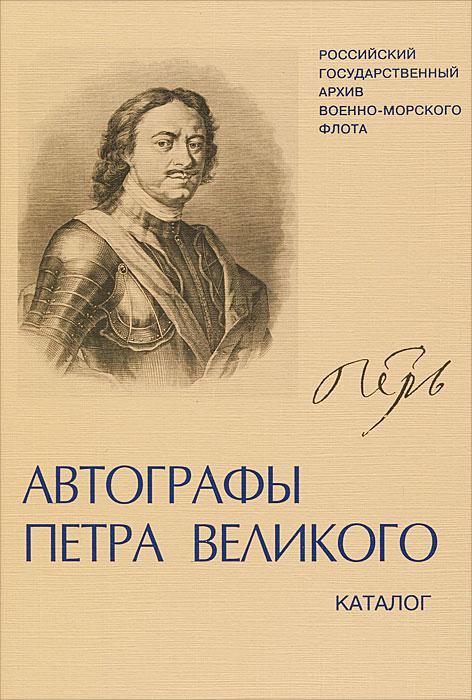 Автографы Петра Великого в фондах РГАВМФ. Каталог